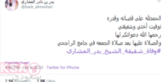 وفاة شقيقة الشيخ بدر المشاري.. شاهد ماذا قال الشيخ بدر المشاري عن أخته