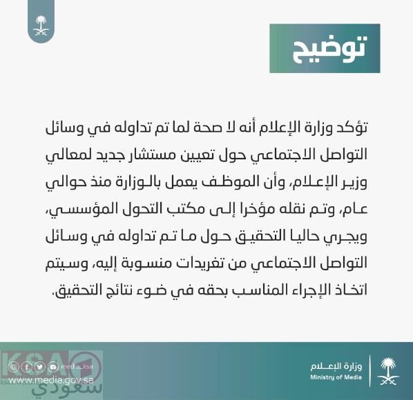 توضيح وزارة الاعلام بأن خالد القحيص ليس مستشار وزير الاعلام