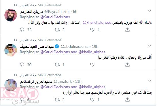 خالد القحيص تويتر مستشار وزير الاعلام