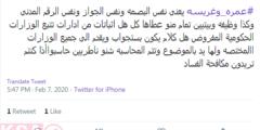 قصة عمره وغريسه تثير جدلا في الكويت بعد حديث غانم المرزوقي عن السيدة الشبح عمره