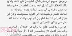 هادي بن كدمة هل نجحت الجهود بعد تأجيل حكم القصاص في العفو عنه