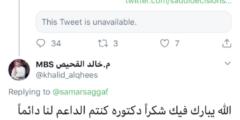 خالد القحيص مستشار وزير الاعلام والمغردون على تويتر يطالبون بعزله شاتم وطننا مستشار الوزير