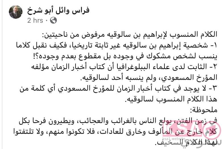 حقيقة كتاب اخبار الزمان ابراهيم بن سالوقيه