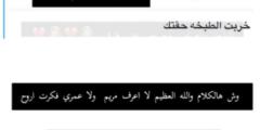 سعاد بنت جابر ترد على علاقتها بخاطفة الدمام على سناب شات