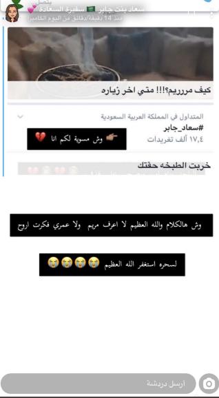 رد سعاد جابر على قصة خاطفة الدمام، سناب سعاد بنت جابر سفيرة السعادة