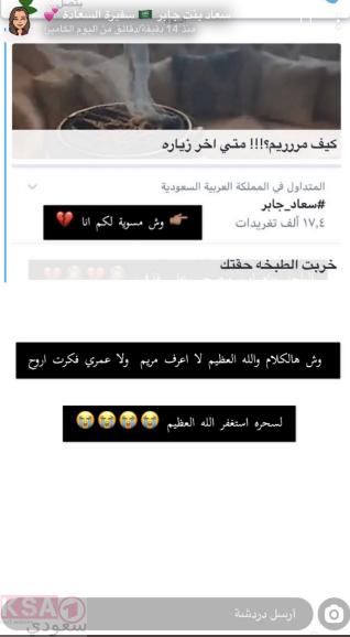 سناب سعاد بنت جابر سفيرة السعادة