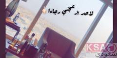 القبض على علوش بعد فضيحته مع فتاة في فندق رافال ونشر المقطع بسناب علوش القحطاني