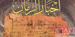 كتاب أخبار الزمان pdf.. حقيقة المؤلف ابراهيم بن سالوقيه