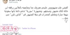 أبو طلال الحمراني يفضح دايلر وشوق محمد وكيف قبض على دايلر؟