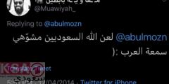 بابطين يسيء للوطن في تغريدات على تويتر معاوية بابطين يسيء للسعودية