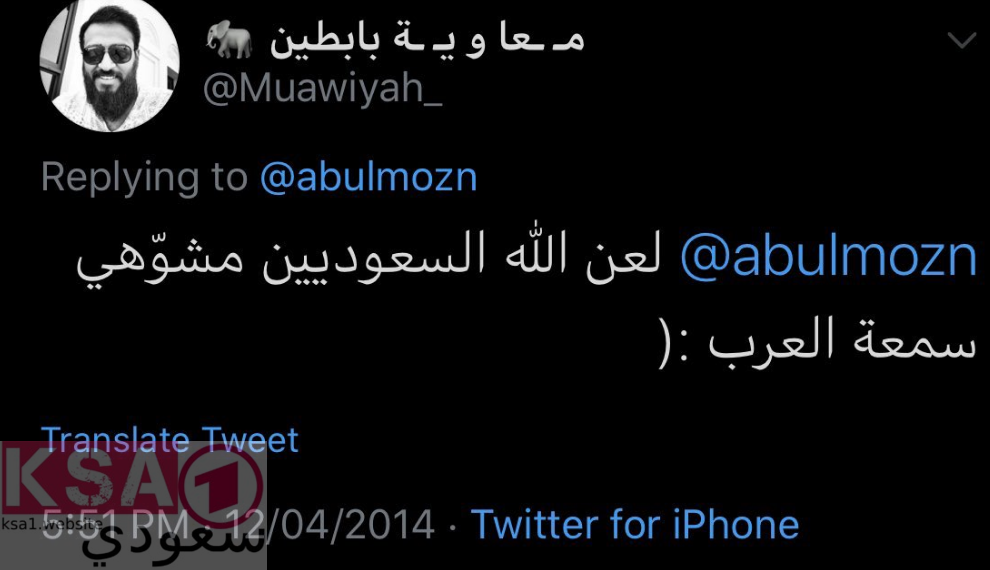 بابطين يسيء للوطن، تغريدات معاوية بابطين، معاوية بابطين، معاوية بابطين يسيء للسعودية