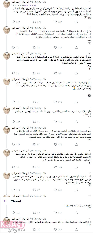 القبض على دايلر وشوق محمد