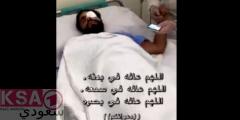 تفاصيل إصابة عبودكا عبدالله جاسر وما سبب إصابة عبودكا