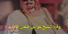 بالتفاصيل والصور وفاة حواس كنعان الصديد شيخ عشائر الصايح