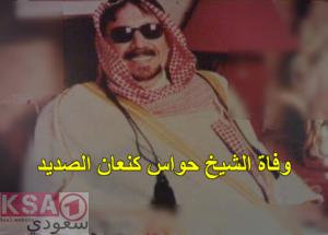 وفاة الشيخ حواس كنعان الصديد