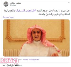 الافراج عن الشيخ ابراهيم السكران