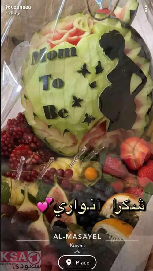 حمل فوز الشطي من زوجها أحمد