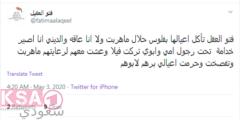 فتو العقيل تكشف فضيحة هند القحطاني..فتو العقيل ما تفصخت