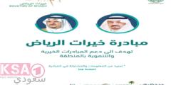 التسجيل في مبادرة خيرات الرياض للحصول على المساعدات من جمعية خيرات