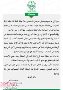 بيان إمارة عسير بشأن مقتل الطفلة نوره